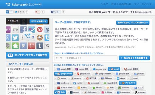 まとめ検索 - koko-search