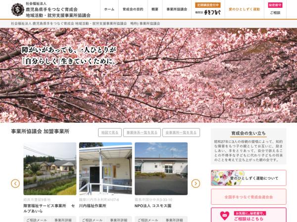 kagoshimaken-ikuseikai.jp_top