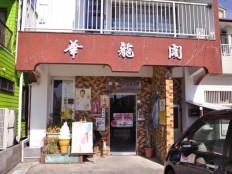 華龍閣(鹿児島県日置市吹上町の中華料理)