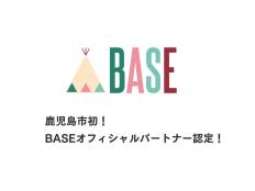 鹿児島市初!BASEオフィシャルパートナー(&BASE)になりました。